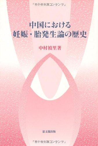 中国における妊娠・胎発生論の歴史の詳細を見る