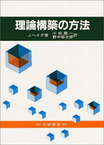 理論構築の方法の詳細を見る