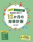 保育所3・4・5歳児 発達過程に着目した12か月の指導計画