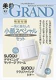 美的GRAND(グラン) 2020 夏号 [雑誌]