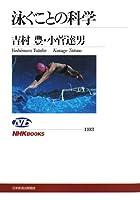 泳ぐことの科学 (NHKブックス)