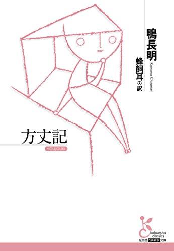 方丈記 (光文社古典新訳文庫)