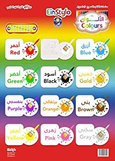 (الألوان (عربي - إنجليزي