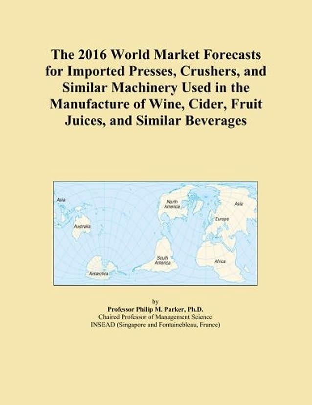 バブル教師の日債権者The 2016 World Market Forecasts for Imported Presses, Crushers, and Similar Machinery Used in the Manufacture of Wine, Cider, Fruit Juices, and Similar Beverages