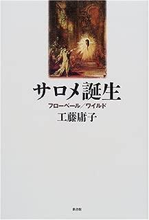 サロメ誕生―フローベール/ワイルド
