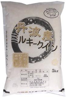【精米】丹波産ミルキークイーン  5kg