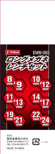 藤原産業『E-Valueロングメガネレンチセット(EMW-06S)』