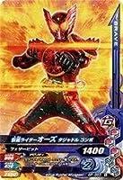 ガンバライジング/レッツ・ゲームスタートパック2/GP-053 仮面ライダーオーズ タジャドル コンボ N