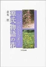 源氏物語の花