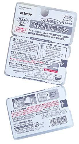小林製薬のやわらか歯間ブラシ太いタイプM-Lサイズ20本ゴムタイプ