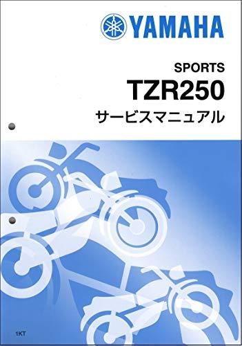 ヤマハ TZR250(1KT) サービスマニュアル/整備書/基本版 QQS-CLT-000-1KT
