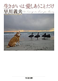 [早川義夫]の生きがいは愛しあうことだけ (ちくま文庫)