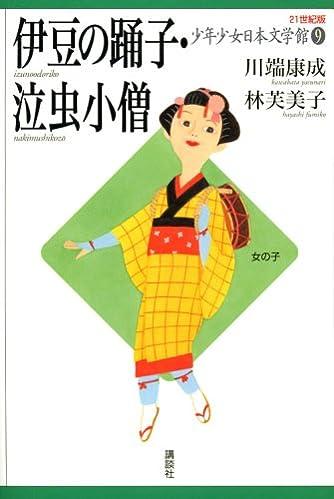 伊豆の踊子・泣虫小僧 (21世紀版・少年少女日本文学館9)