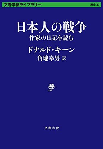 日本人の戦争 作家の日記を読む (文春学藝ライブラリー)