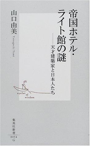 帝国ホテル・ライト館の謎 ―天才建築家と日本人たち (集英社新書)