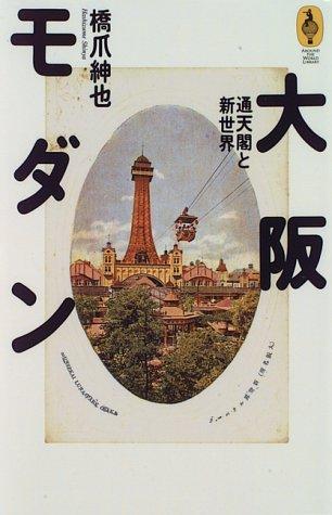 大阪モダン―通天閣と新世界 (AROUND THE WORLD LIBRARY―気球の本)