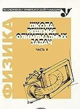 Physics. School solutions Olympiad problems. Part II (Tutorial) / Fizika. Shkola resheniya olimpiadnykh zadach. Chast II (uchebnoe posobie)