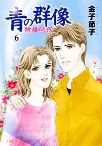 青の群像 6―結婚時代 (秋田レディースコミックスセレクション)の詳細を見る
