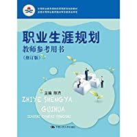 Career Planning teacher reference books (Revised Edition) (secondary vocational education curriculum reform national planning new textbooks; secondary vocational education textbook approval(Chinese Edition)