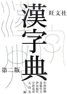 旺文社 漢字典