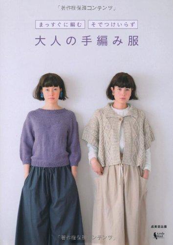 まっすぐに編む そでつけいらず 大人の手編み服