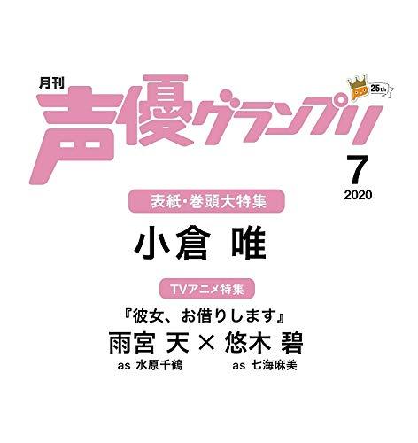 声優グランプリ2020年 07 月号 [雑誌]