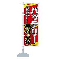 バッテリー無料点検 のぼり旗(レギュラー60x180cm 左チチ 標準)
