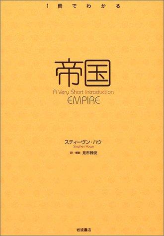 帝国 (〈1冊でわかる〉シリーズ)