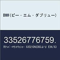 BMW(ビー・エム・ダブリュー) Rアッパーマウントワッシャー 33521092363より E36/X3 33526776759.