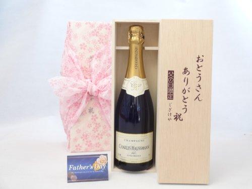 父の日 ギフトセット シャンパンセット おとうさんありがとう木箱セット(シャンパニュー・シャルル・オスマン スパークリングワイン750ml(フランス)