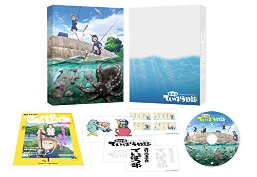 放課後ていぼう日誌 Vol.1 [Blu-ray]