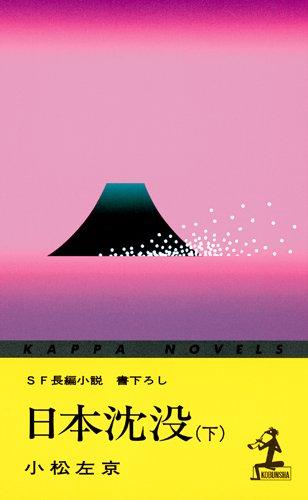 日本沈没 下 (カッパ・ノベルス)