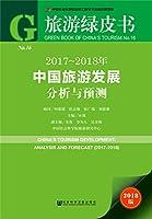 旅游绿皮书:2017-2018年中国旅游发展分析与预测