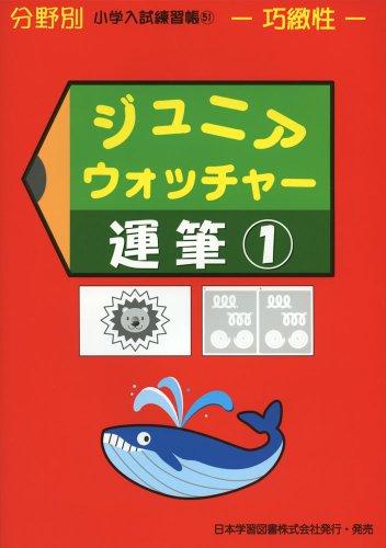 ジュニア・ウォッチャー運筆 1―巧緻性 (分野別小学入試練習帳)
