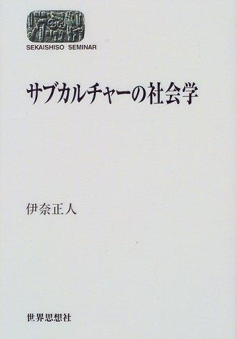 サブカルチャーの社会学 (SEKAISHISO SEMINAR)