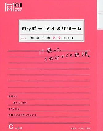 加藤千恵処女短歌集 ハッピーアイスクリーム―17歳って、これだけじゃ無理。 (マーブルブックス)