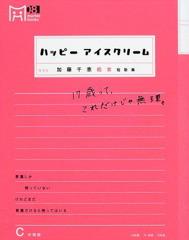 加藤千恵 ハッピーアイスクリーム―17歳って、これだけじゃ無理。