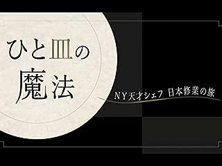 ひと皿の魔法(NHKオンデマンド)