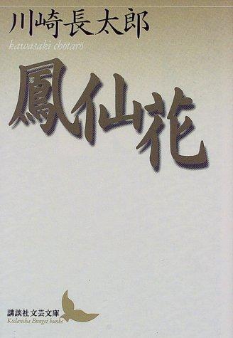 鳳仙花 (講談社文芸文庫)の詳細を見る