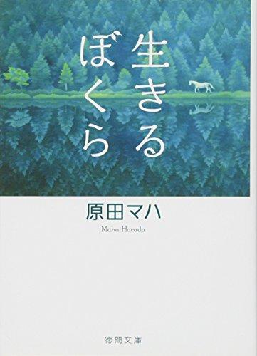 生きるぼくら (徳間文庫)