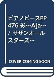 ピアノピース476 彩~Aja~/サザンオールスターズ 「FLY!JAL!」キャンペーンソング (Fairy piano piece)
