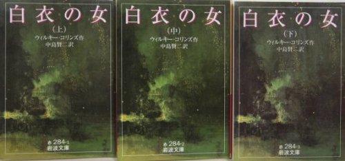 白衣の女 文庫 上・中・下巻セット 全3巻 (岩波文庫)