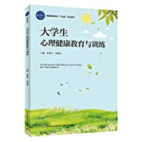 Mental health education and training college students (higher education Thirteen Five planning materials)(Chinese Edition)