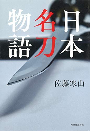 日本名刀物語の詳細を見る