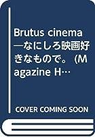 Brutus cinema―なにしろ映画好きなもので。 (Magazine House mook)