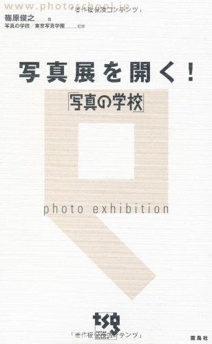 写真展を開く!―「写真の学校」