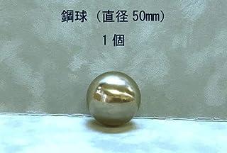 スチールボール(鋼球)(直径50ミリ?1個入り)SUJ2-50mm