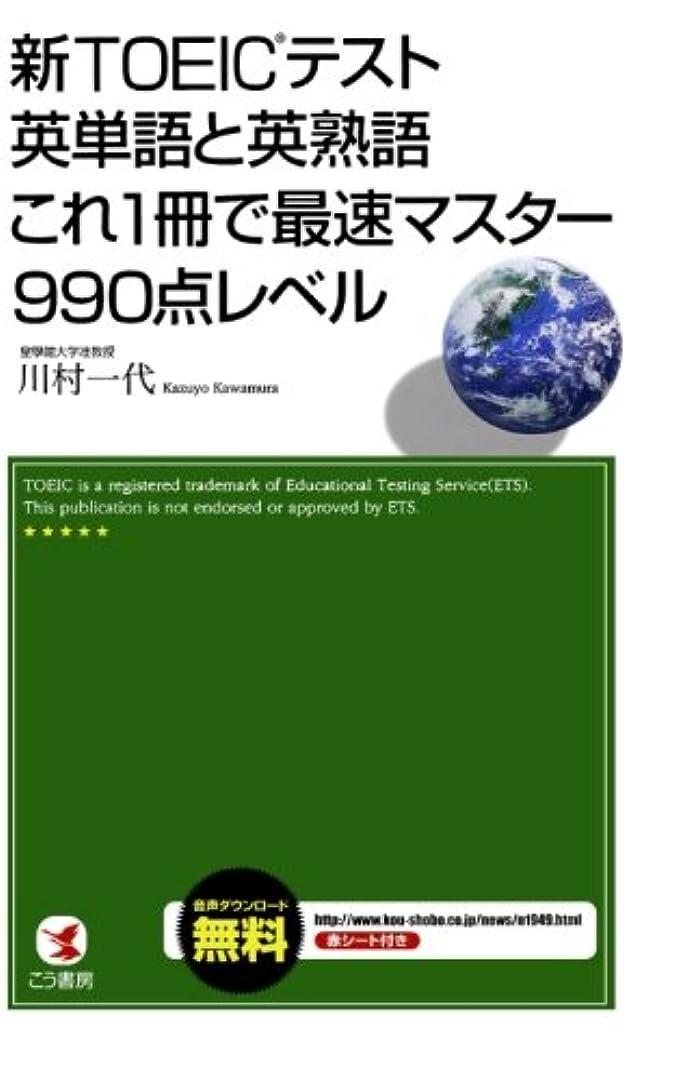 ネコ財団転用新TOEIC???英単語と英熟語これ1冊で最速????990点????