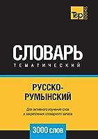 Русско-румынский тематический словарь 3000 с&#