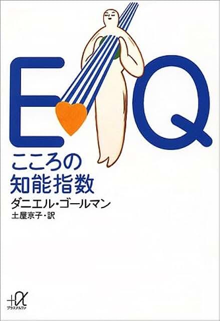 EQ こころの知能指数